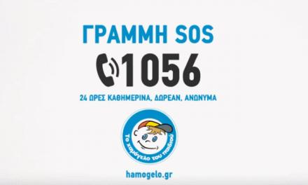 Το Χαμόγελο του Παιδιού – Για κάθε Παιδί σε ανάγκη κάλεσε τη Γραμμή SOS 1056