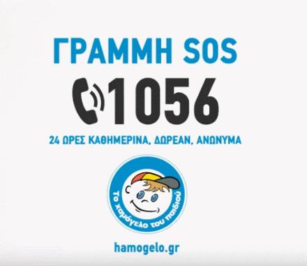 grammi sos 1056-xamogelo tou paidiou
