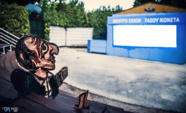 Οι παραστάσεις Καραγκιόζη του Τάσου Κώνστα και τον Ιούλιο στο Πάρκο Φλοίσβου