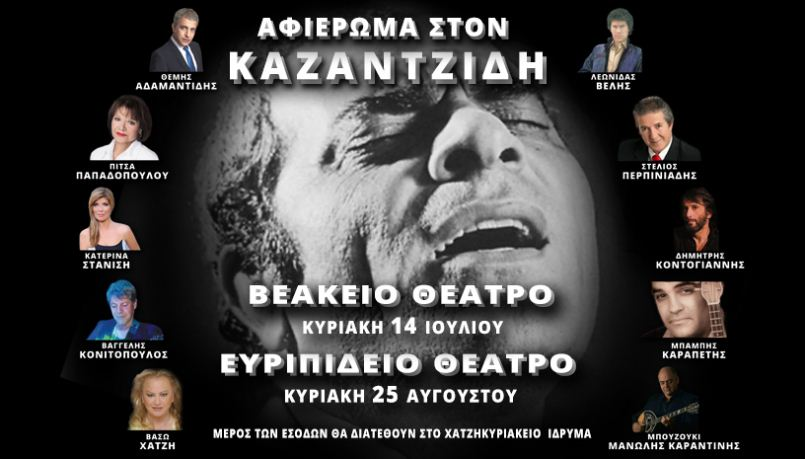 Στέλιος Καζαντζίδης - 18 χρόνια μετά