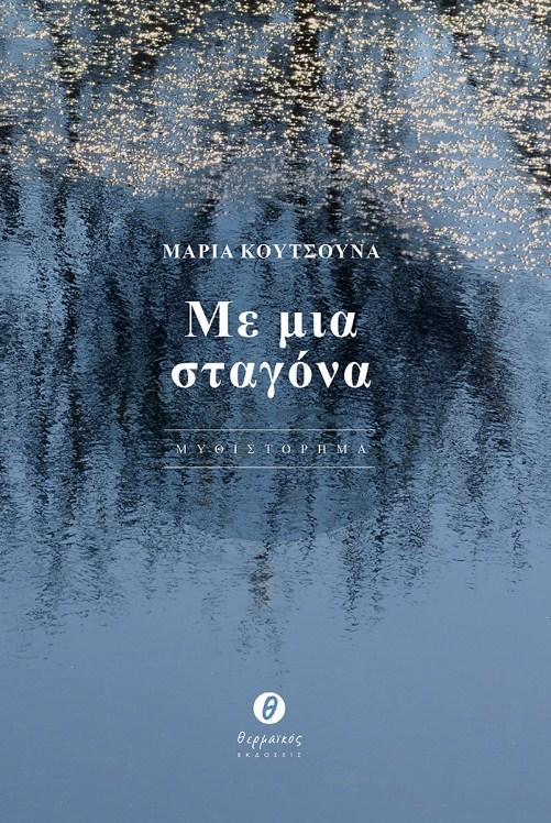 Μαρία Κουτσουνά - «Με μια σταγόνα»
