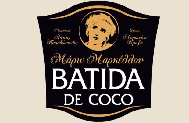 Μάρω Μαρκέλλου – Batida De Coco, Νέο single
