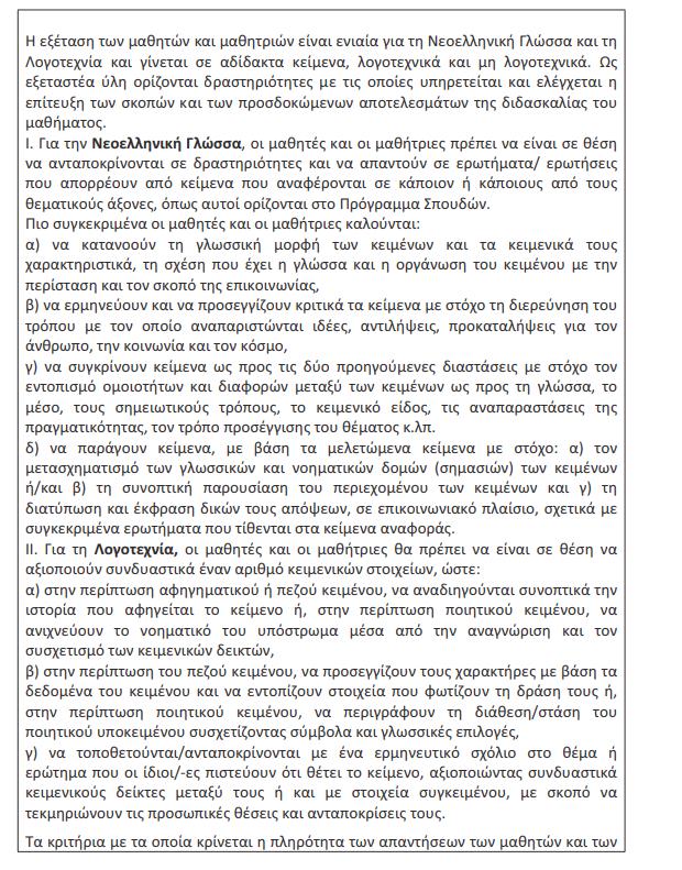 Η εξεταστέα ύλη στη Νεοελληνική Γλώσσα και Λογοτεχνία3