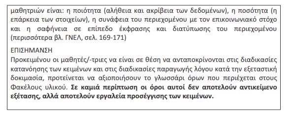 Η εξεταστέα ύλη στη Νεοελληνική Γλώσσα και Λογοτεχνία4