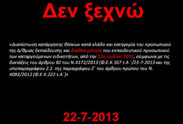 ΟΛΤΕΕ – Ημέρα μνήμης, 22 Ιουλίου
