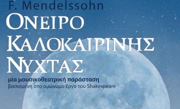 Πρεμιέρα για το Φεστιβάλ Επταπυργίου με το «Όνειρο Καλοκαιρινής Νύχτας» του Μendelssohn