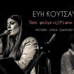Εύη Κουτσαυτάκη – Όσο Φεύγεις (Piano Version), νέο single