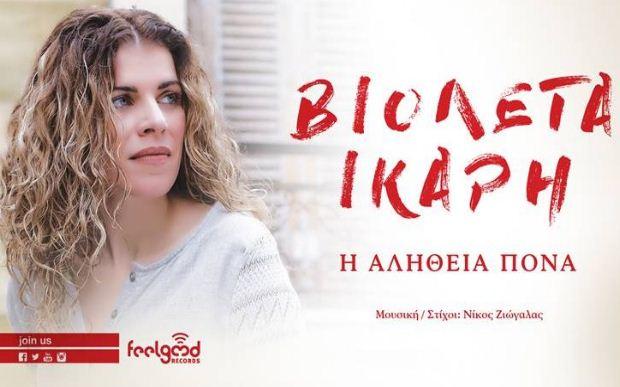 Βιολέτα Ίκαρη – Η Αλήθεια Πονά, νέο single από τη Feelgood Records