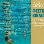 48-festibal bibliou-zapeio