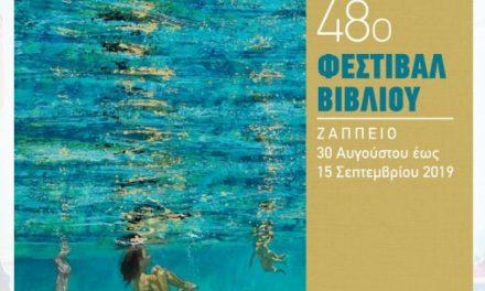 Από 30 Αυγούστου έως 15 Σεπτεμβρίου το 48ο Φεστιβάλ Βιβλίου στο Ζάππειο