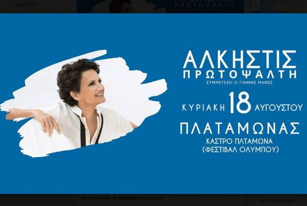 Άλκηστις Πρωτοψάλτη | «Σε Απευθείας Σύνδεση», Κυριακή 18 Αυγούστου στο Κάστρο Πλαταμώνα