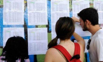 Πανελλαδικές: Την Παρασκευή 17/7 η ανακοίνωση της βαθμολογίας ειδικών και μουσικών μαθημάτων
