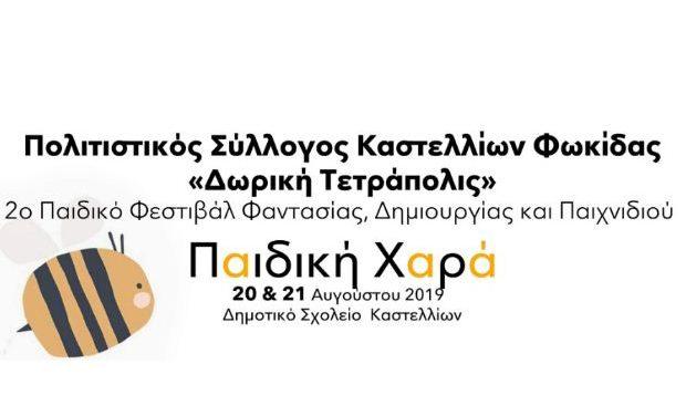2ο παιδικό φεστιβάλ Φαντασίας, Δημιουργίας και Παιχνιδιού στα Καστέλλια Φωκίδας