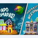 psarotromaras-paraligo beziris-theatro sofouli