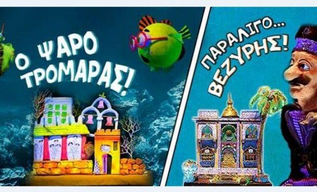 Με δύο έργα από το Κουκλοθέατρο Κρήτης ανοίγει η αυλαία της παιδικής σκηνής του Θεάτρου Σοφούλη