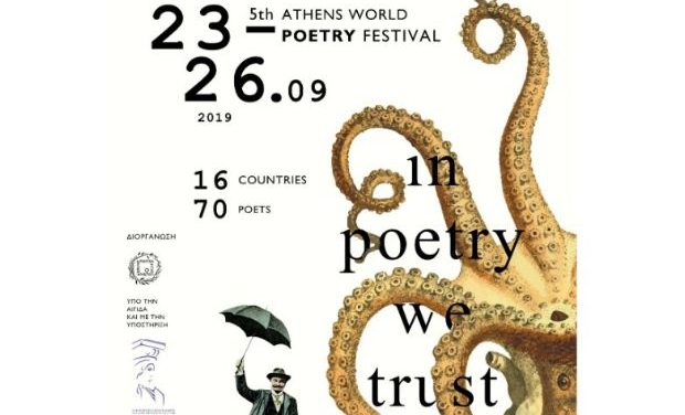 Από 23-26 Σεπτεμβρίου το 5ο Διεθνές Φεστιβάλ Ποίησης Αθηνών | 16 χώρες, 70 ποιητές