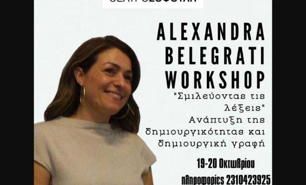 «Σμιλεύοντας τις λέξεις» – Εργαστήριο δημιουργικής γραφής στη Θεσσαλονίκη από την Αλεξάνδρα Μπελεγράτη