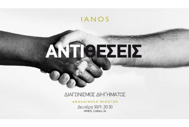 Ανακοίνωση των Νικητών του Διαγωνισμού Διηγήματος του ΙΑΝΟΥ με θέμα «Αντιθέσεις»