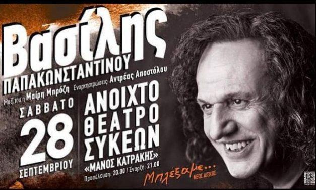 Βασίλης Παπακωνσταντίνου – Μπλέξαμε  | Σάββατο 28 Σεπτεμβρίου στο Ανοιχτό Θέατρο Συκεών