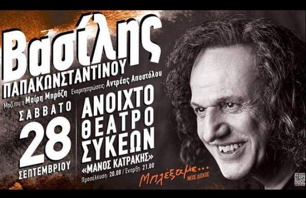 Βασίλης Παπακωνσταντίνου – Μπλέξαμε    Σάββατο 28 Σεπτεμβρίου στο Ανοιχτό Θέατρο Συκεών