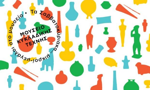 Εκπαιδευτικά προγράμματα Φεβρουαρίου 2020 στο Μουσείο Κυκλαδικής Τέχνης