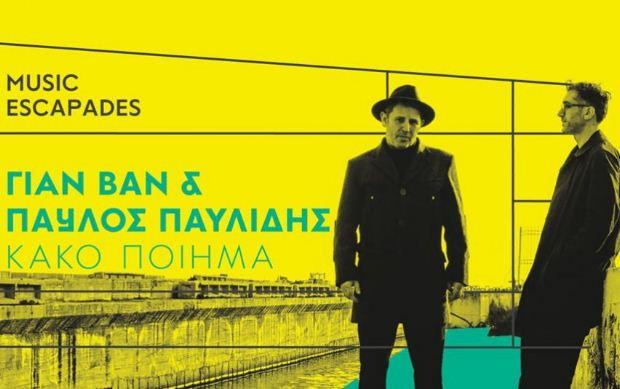 Music Escapades: ΓΙΑΝ ΒΑΝ & Παύλος Παυλίδης, 5/9 Πανοραμικά Σκαλιά, ΚΠΙΣΝ | Ελεύθερη είσοδος