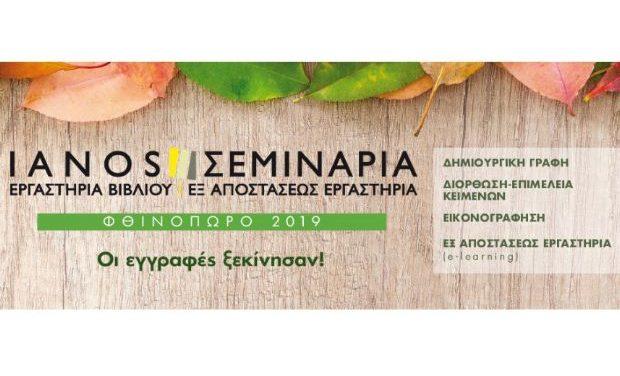 ΙΑΝΟΣ: Εργαστήρια Βιβλίου – Σεμινάρια | Φθινόπωρο 2019