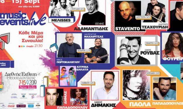 Μοναδικά live με κορυφαία ονόματα της ελληνικής μουσικής σκηνής στην 84η ΔΕΘ