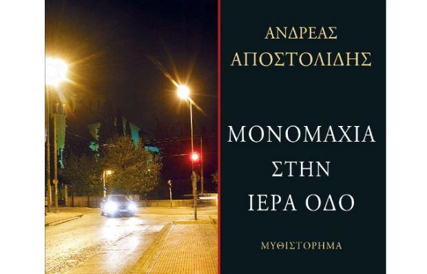 Αφιέρωμα στον Ανδρέα Αποστολίδη, με αφορμή την έκδοση του βιβλίου «Μονομαχία στην Ιερά Οδό»