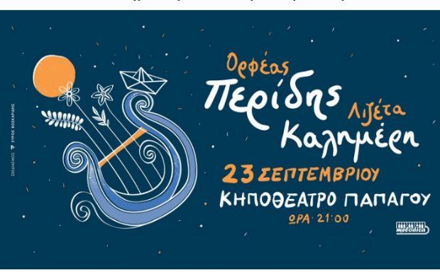 Ο Ορφέας Περίδης και η  Λιζέτα Καλημέρη σε «Μια νύχτα θαυμάτων στο Κηποθέατρο Παπάγου»