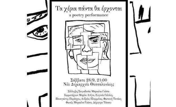 Τα χέρια πάντα θα έρχονται, a poetry performance, 28/9 – DEAFestival 2019 στο Νέο Δημαρχείο Θεσσαλονίκης