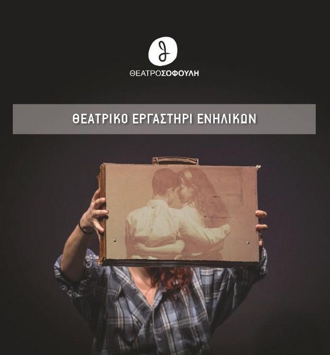 Θεατρικά εργαστήρια Θεάτρου Σοφούλη  Ακαδημαϊκό Έτος 2019-2020