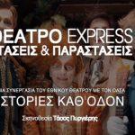 «Θέατρο EXPRESS. Στάσεις & Παραστάσεις,  ΙΣΤΟΡΙΕΣ ΚΑΘ' ΟΔΟΝ» στο 48ο Φεστιβάλ Bιβλίου