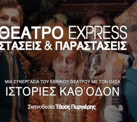 theatro express-istories kath odon