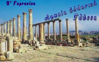 Αρχαία Β' Γυμνασίου, 10η ενότητα & Συμπληρωματική ύλη, δωρεάν βοήθημα, Εκδόσεις Τσιάρα