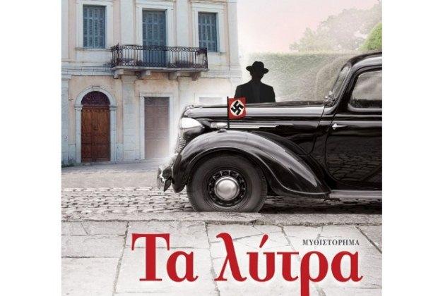 Παρουσίαση του Αστυνομικού βιβλίου του Πάνου Αμυρά, «Τα λύτρα»