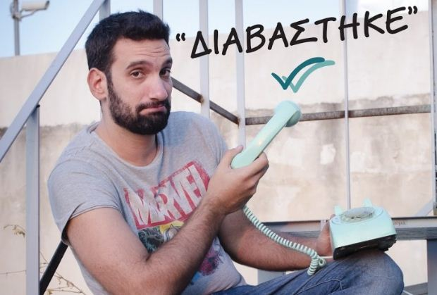 Το stand up comedy show «Διαβάστηκε» με τον Ανδρέα Πασπάτη στον Σταυρό του Νότου