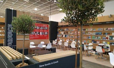 Αυλαία με επιτυχία για το ελληνικό βιβλίο στην 71η ΔΕΒ Φρανκφούρτης