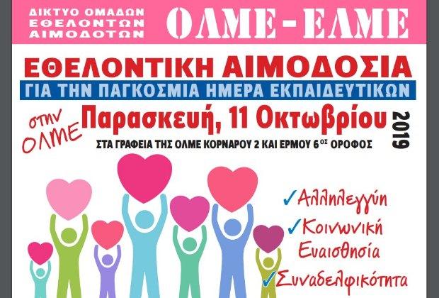 Πρόγραμμα Εθελοντικής Αιμοδοσίας ΟΛΜΕ – ΕΛΜΕ Οκτώβρης – Ιανουάριος 2020 (χρηστικές πληροφορίες)