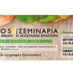 ianos-seminaria8888567