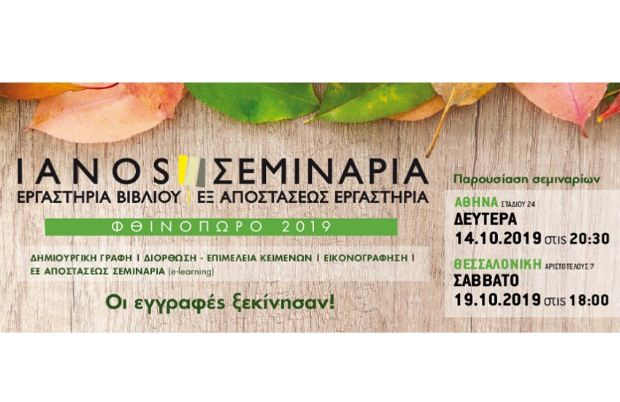 Παρουσίαση-Ενημέρωση Σεμιναρίων στον ΙΑΝΟ Θεσσαλονίκης