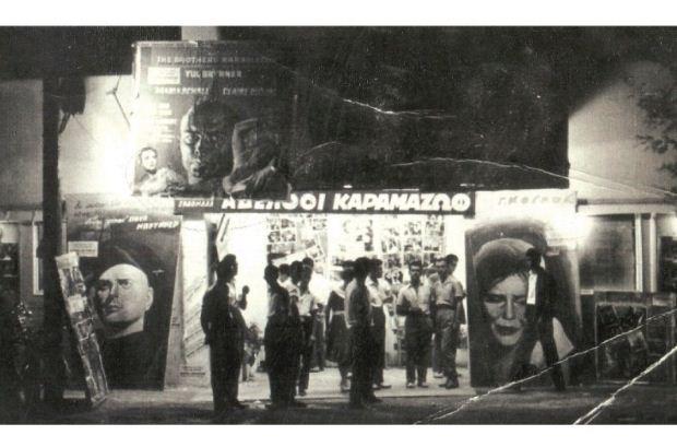 Έκθεση Ζωγραφιστών Κινηματογραφικών Αφισών στη ΖΩΓΙΑ, 25 Οκτωβρίου – 15 Νοεμβρίου
