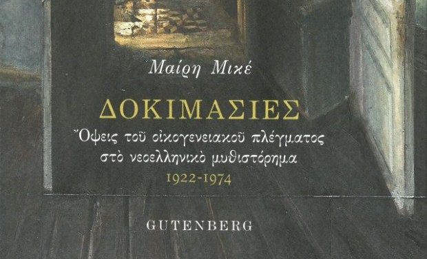 Παρουσίαση βιβλίου: Μαίρη Μικέ, Δοκιμασίες. Όψεις του οικογενειακού πλέγματος στο νεοελληνικό μυθιστόρημα 1922-1974