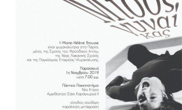 Ανοικτή διάλεξη της Μαρί-Ελέν Μπρους με θέμα «ΜΙΣΟΣ ΓΥΝΑΙΚΑΣ»