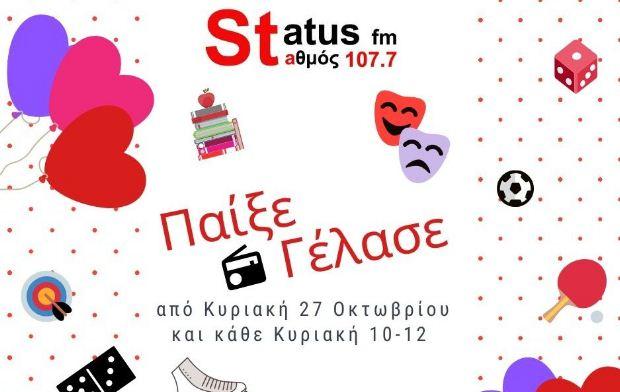 «Παίξε – Γέλασε» μια νέα ραδιοφωνική εκπομπή για παιδιά στον Status FM 107,7
