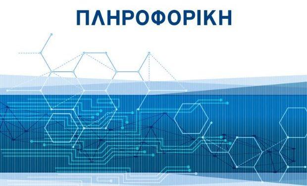 ΙΕΠ – Φάκελοι υλικού Γ' Λυκείου: Ενδεικτικές λύσεις ασκήσεων, Πληροφορική Γ' ΓΕΛ, βιβλίο μαθητή, συμπληρωματικό υλικό