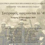 siggrafeis afigountai to 40-kentriki bibliothiki thessalonikis