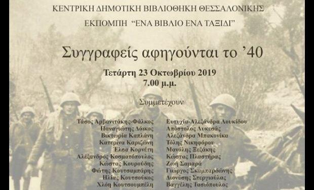 Επετειακό αφιέρωμα: «Συγγραφείς αφηγούνται το '40» στην Κεντρική Δημοτική Βιβλιοθήκη Θεσσαλονίκης
