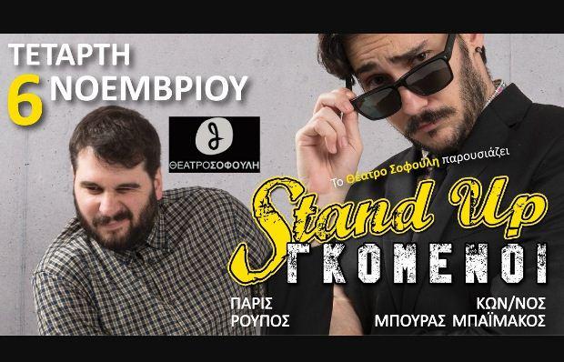 Stand up Γκόμενοι στο Θέατρο Σοφούλη | Από την Τετάρτη 6 Νοεμβρίου