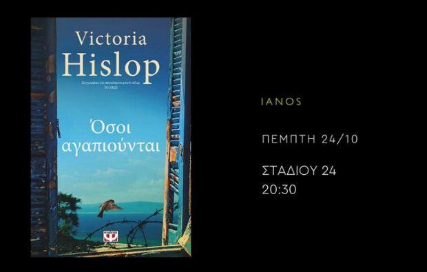 Παρουσίαση του νέου μυθιστορήματος της Βικτόρια Χίσλοπ, «Όσοι αγαπιούνται»